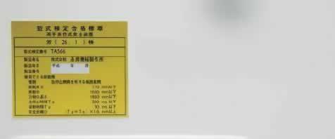 労働安全衛生法型式検定番号第TA566号